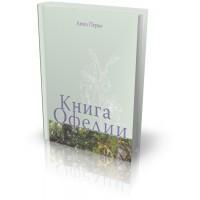 Книга Офелии