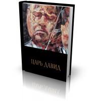 Царь Давид: Книга-альбом о жизни и творчестве Давида Ойстраха