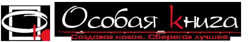 Издательство «Особая Книга»